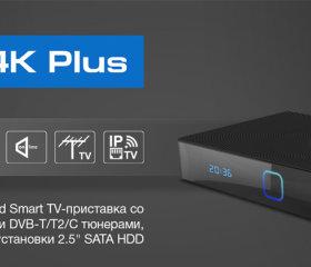 Dune Sky 4K Plus-1